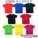 ゴーセン2018年春企画限定Tシャツ ワンポイントロゴ J18P05メンズ 2018SS テニス バドミントン ゆうパケット(メール便)対応 ラッキーシール対応