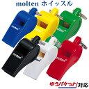 モルテン ホイッスル WHI 【メール便...