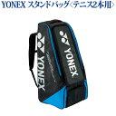 ヨネックス PROシリーズ スタンドバッグ(リュック付) テニス2本用 バドミントン テニス ソフトテニス BAG1809 2018SS ラッキーシール対応