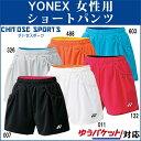 30%OFF 【在庫品】 ヨネックスWOMEN ショートパンツ25019 バドミントン テニスソフト