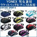 【在庫品】 ヨネックス ラケットバッグ6(リュック付) <テニス6本用> BAG1732R バ