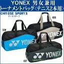【在庫品】ヨネックス PRO series トーナメントバッ...