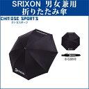【在庫品】 スリクソン 折りたたみ傘 TAC-942 テニス ゴルフ アウトドア かさ 日傘 パ