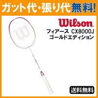 ウイルソン フィアース CX8000J GOLD EDITION wrt880520x バドミントン ラケット バドラケ 松友美佐紀選手2012-2013年使用復刻モデル Wilson 2017SSの画像