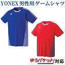 ヨネックス ゲームシャツ(フィットスタイル) 10249 メンズ 2018SS バドミントン テニス ゆうパケット(メール便)対応