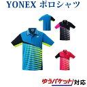 【在庫品】 ヨネックス ゲームシャツ 10253 メンズ 2018SS バドミントン テニス ゆう