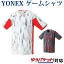 【在庫品】 ヨネックス ゲームシャツ(フィットスタイル) 10258 メンズ 2018SS バド