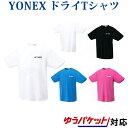 200円OFFクーポン配布中 ヨネックス ドライTシャツ 1...