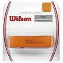 【在庫品】 ウイルソン プレミアム・レザーグリップ ナチュラル wrz420100 リプレイスメント・グリップ Wilson 2017年春夏モデル