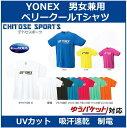 【在庫品】 ヨネックス ベリークールTシャツ 16201 バドミントン テニス ソフトテニス ウエア...