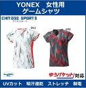 【在庫品】ヨネックス ゲームシャツ(フィットシャツ) 20432 レディース 2018SS バ