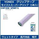 【在庫品】 ヨネックス モイストスーパーグリップ(3本入) AC148-3 バドミントン テニス