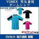 【在庫品】 ヨネックス ゲームシャツ 10254 メンズ 2018SS バドミントン テニス ゆう