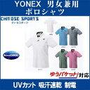 【在庫品】 ヨネックス ゲームシャツ 10255 メンズ 2018SS バドミントン テニス ゆう