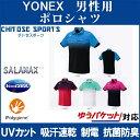 【在庫品】 ヨネックス ゲームシャツ(フィットスタイル) 10257 メンズ 2018SS バドミ