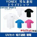 【在庫品】 ヨネックス ドライTシャツ 16400メンズ 2018SS バドミントン テニス ゆう