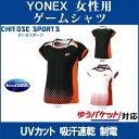 【在庫品】 ヨネックス ゲームシャツ 20447Y レディース 2018SS バドミントン テニス