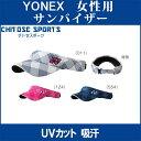 【在庫品】 ヨネックス サンバイザー 40050レディース 2018SS テニス