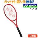 【予約品】 ヨネックス Vコア 98 18VC98-596 2018AW テニス