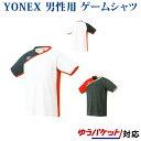 【在庫品】 ヨネックス ゲームシャツ(フィットスタイル) 10260 メンズ 2018AW バドミ