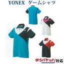 最大400円OFFクーポン付 ヨネックスゲームシャツ 20487 レディース 2019SS バドミント