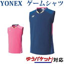 ヨネックス ゲームシャツ(ノースリーブ) 10375 メンズ 2020SS バドミントン テニス ゆうパケット(メール便)対応