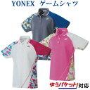 ヨネックス ゲームシャツ 20543 レディース 2020SS バドミントン テニス ソフトテニス ゆうパケット(メール便)対応