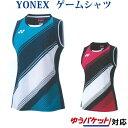 ヨネックス ゲームシャツ 20602Y(ノースリーブ) レディース 2021SS バドミントン テニス ソフトテニス ゆうパケット(メール便)対応