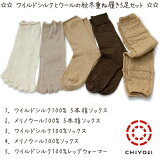 【冷えとり 靴下】【宅配】 ワイルドシルク とウールの 秋冬重ね履き 5足セット