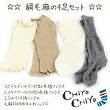 【冷えとり重ねばき】 絹毛麻の4足セット【メール便】