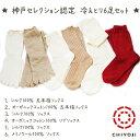 神戸セレクション認定 冷えとり靴下 重ね履き用ソックス 心と身体に優しい 冷えとり 重ね履き6足セッ
