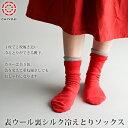 【メール便送料無料】表ウール裏シルク冷えとりソックス 冷えとり 冷え取り 靴下 ウール wool 冷えとり靴下 silk シルク 日本製 かかと有り