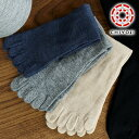 冷えとり 靴下 重ねばき ウール 100 5本指ソックス 冷え取り靴下 五本指靴下