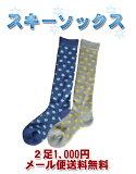 【メール便】2足1000 水玉スキーソックス (スノーソックス)