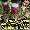 本格志向のあなたの為に♪ 《登山用靴下・トレッキングソックス・スポーツソックス ウール 靴下》