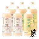 【特別送料無料】千代むすび 糀甘酒プレーン(785g)×3本 & レモン(785g)×3本セット