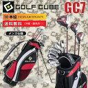 ゴルフキューブ メンズ ゴルフクラブセット GC7 10本組...
