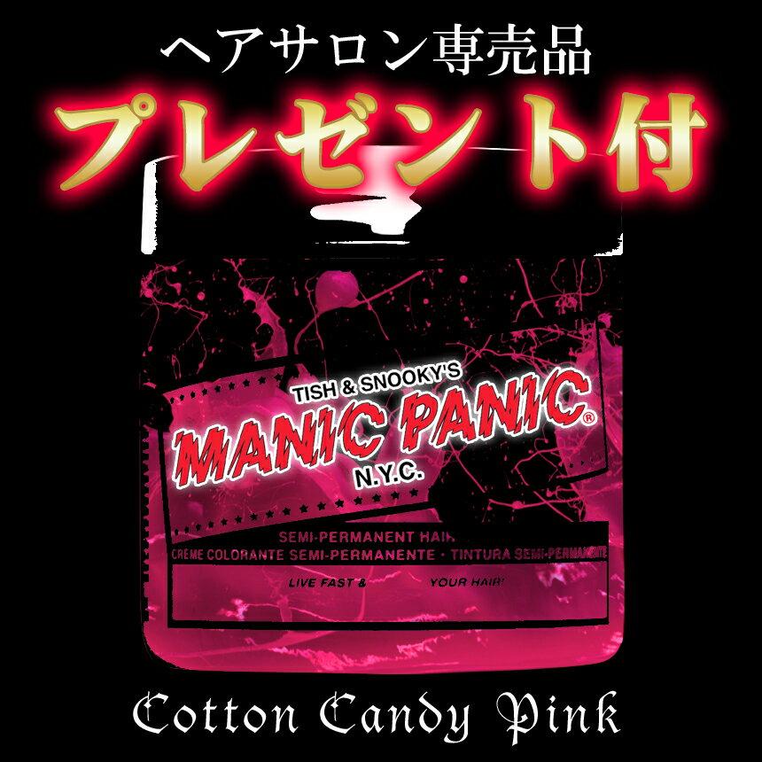 マニックパニック MANICPANIC コットンキャンディーピンク COTTON CANDY PINK cotton candy pink Cotton Candy Pink 04 簡単 ヘアカラー 髪染め 毛染め ヘアーチョーク ヘアチョーク カラーシャンプー ヘナ