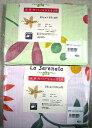 【最低価格保証!】La Serenata/ラ・セレナータ 座布団カバー【ジータ・gita】/座布カバー・...