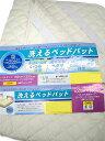 ベッドパッド シングルサイズ 100×205cm 日本製 オールシーズン 帝人製ウォシュロン100%使用 洗えるベッドパッド キナリムジ ロング対..