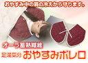 オーラ蓄熱繊維!足湯気分【おやすみボレロ】おやすみ中の、肩の冷えから守ります!冷え対策【HLS_DU】【05P03Dec16】