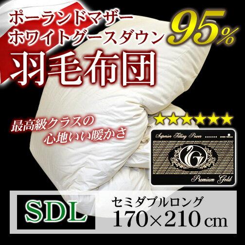 羽毛布団(ポーランド産ホワイトマザーグースダウン95%)セミダブルロング/キナリ