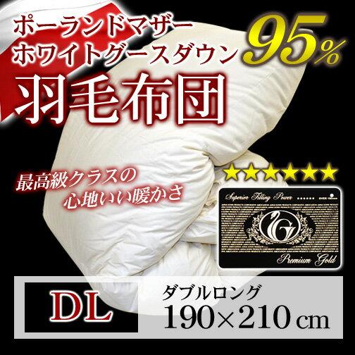 羽毛布団(ポーランド産ホワイトマザーグースダウン95%)ダブルロング/キナリ