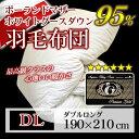 羽毛布団 ポーランド産ホワイトマザーグースダウン93% ダブルロング 190×210cm プレミアムゴールドラベル ダウンパワー440 キナリ 日本製