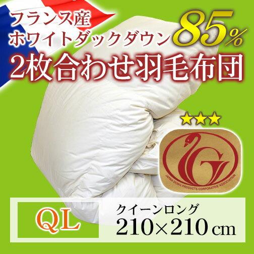 2枚合わせ羽毛布団(フランス産ホワイトダックダウン85%)クイーンロング/キナリ