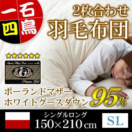 2枚合わせ羽毛布団(ポーランド産ホワイトマザーグースダウン95%)シングルロング/キナリ