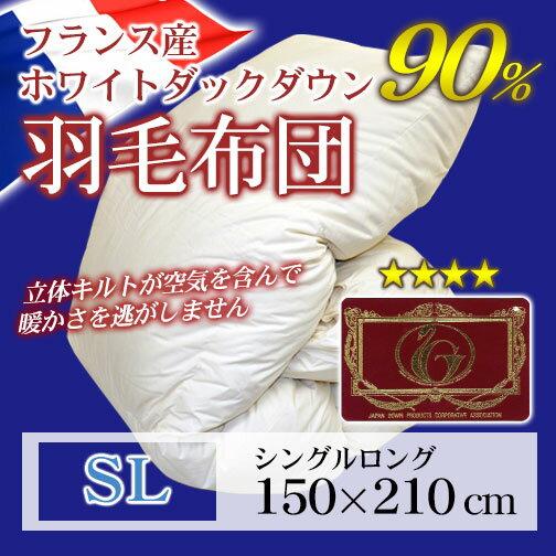 羽毛布団(フランス産ホワイトダックダウン90%)シングルロング/キナリ
