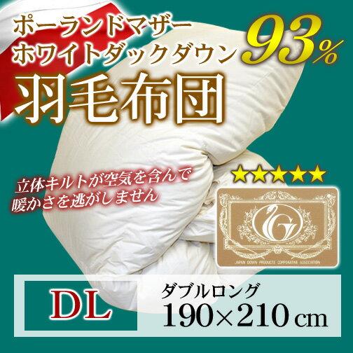 羽毛布団(ポーランド産ホワイトマザーダックダウン93%)ダブルロング/キナリ