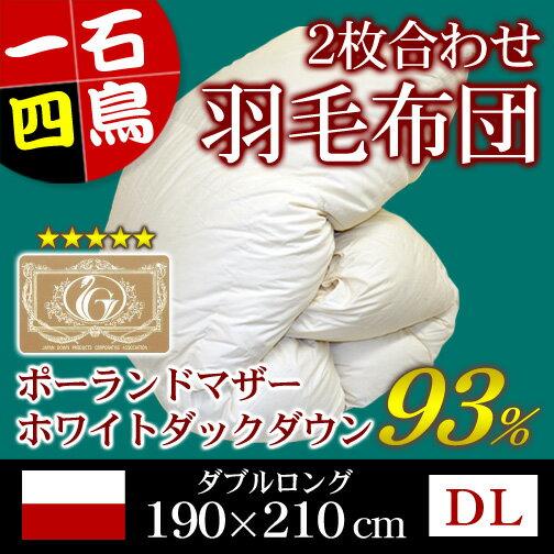 2枚合わせ羽毛掛布団(ポーランド産ホワイトマザーダックダウン93%)ダブルロング/キナリ