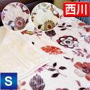 毛布 シングル 西川 【最安値に挑戦】京都西川 襟付き2枚合わせ毛布〔2NY5042〕【JA】シング